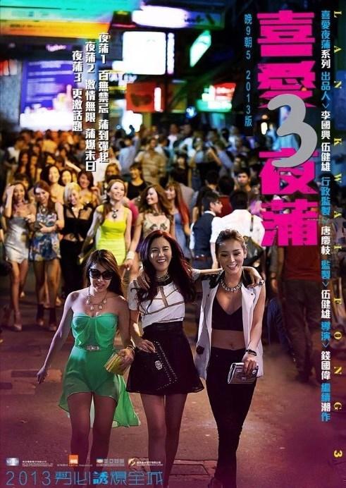 Lan Kwai Fong 3 Movie Poster