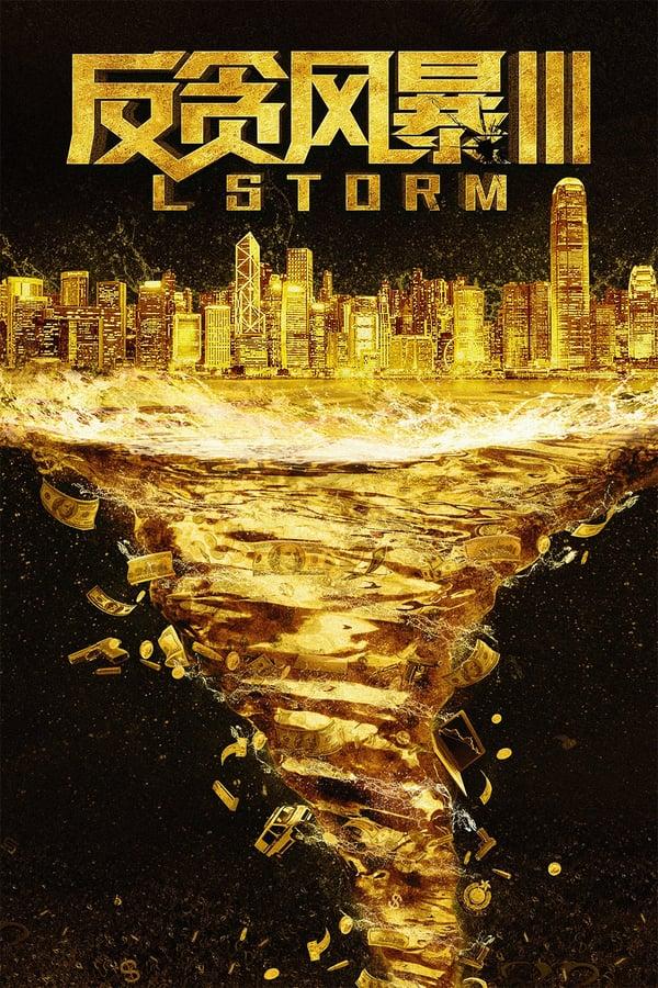 LSTORM Movie Poster