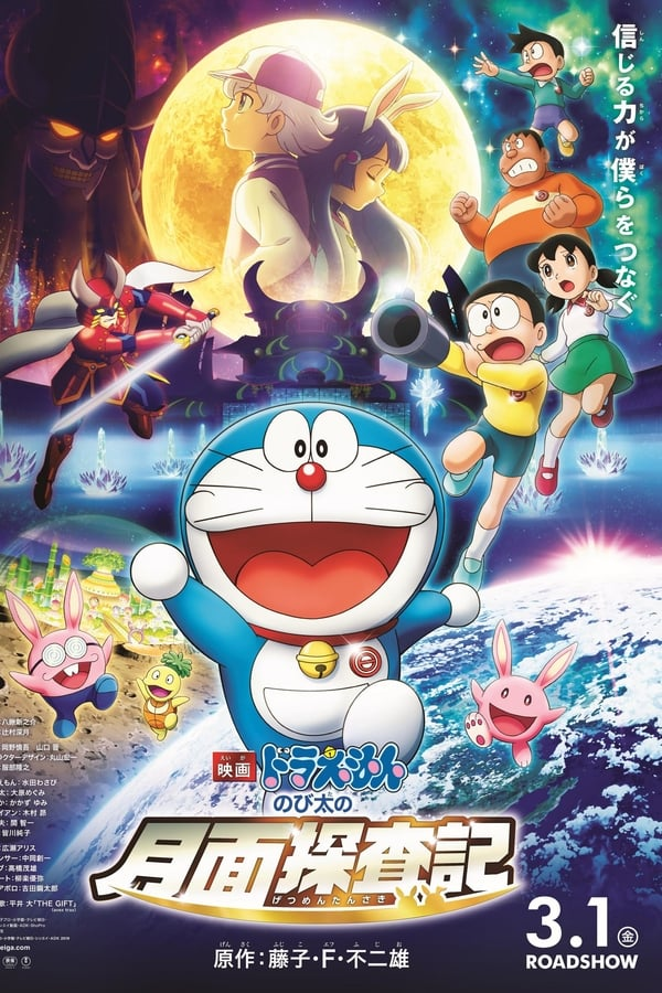 DORAEMON: NOBITA'S CHRONICLE OF THE MOON EXPLORATION Movie Poster