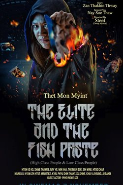 The Elite And The Fish Paste Movie Poster