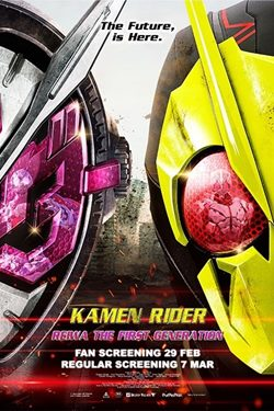 Kamen Rider Reiwa The First Generation Movie Poster