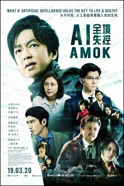 A.I. Amok Movie Poster