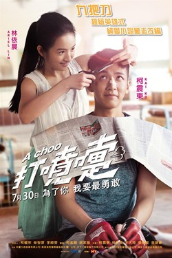 A Choo Movie Poster