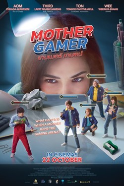 Mother Gamer Movie Poster