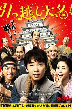 Samurai Shifters Movie Poster