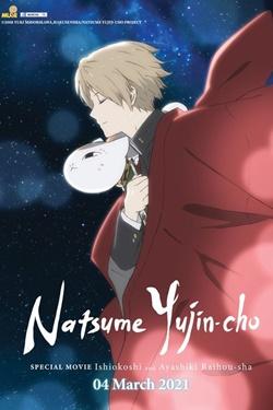 Natsume Yujin-Cho Movie Poster