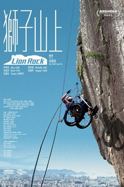 Lion Rock Movie Poster