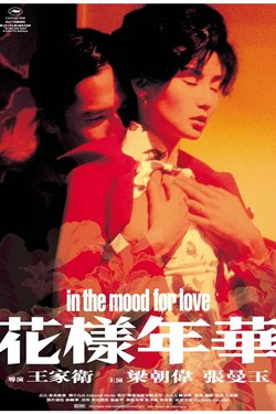 In The Mood For Love Movie Poster