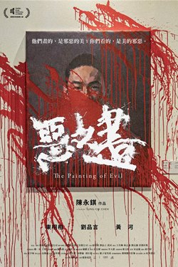 The Painting Of Evil Movie Poster