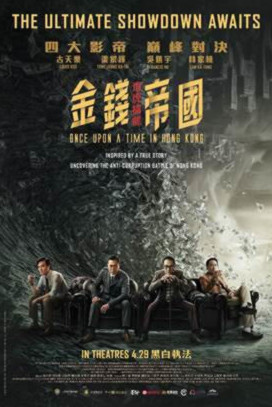 Once Upon A Time In Hong Kong Movie Poster