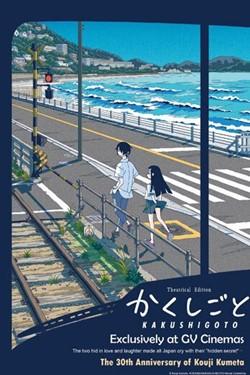 Kakushigoto: Hidden Secret Movie Poster