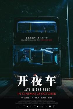Late Night Ride Movie Poster