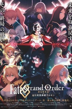 Fate/Grand Order Final Singularity - Grand Temple Of Time: Solomon Movie Poster