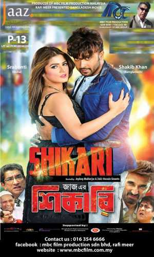 Shikari (2017) Showtimes, Tickets & Reviews | Popcorn Malaysia