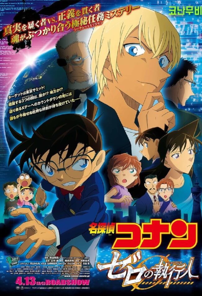 Detective Conan: Zero The Enforcer Movie Poster