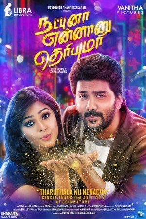 Natpuna Ennanu Theriyuma  Movie Poster