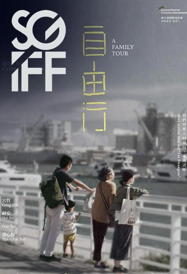 A Family Tour Movie Poster