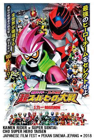Kamen Rider x Super Sentai: Cho Super Hero Taisen Movie Poster