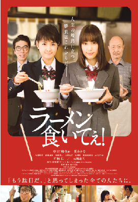 Lost In Ramen Movie Poster