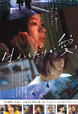Love At Least Movie Poster