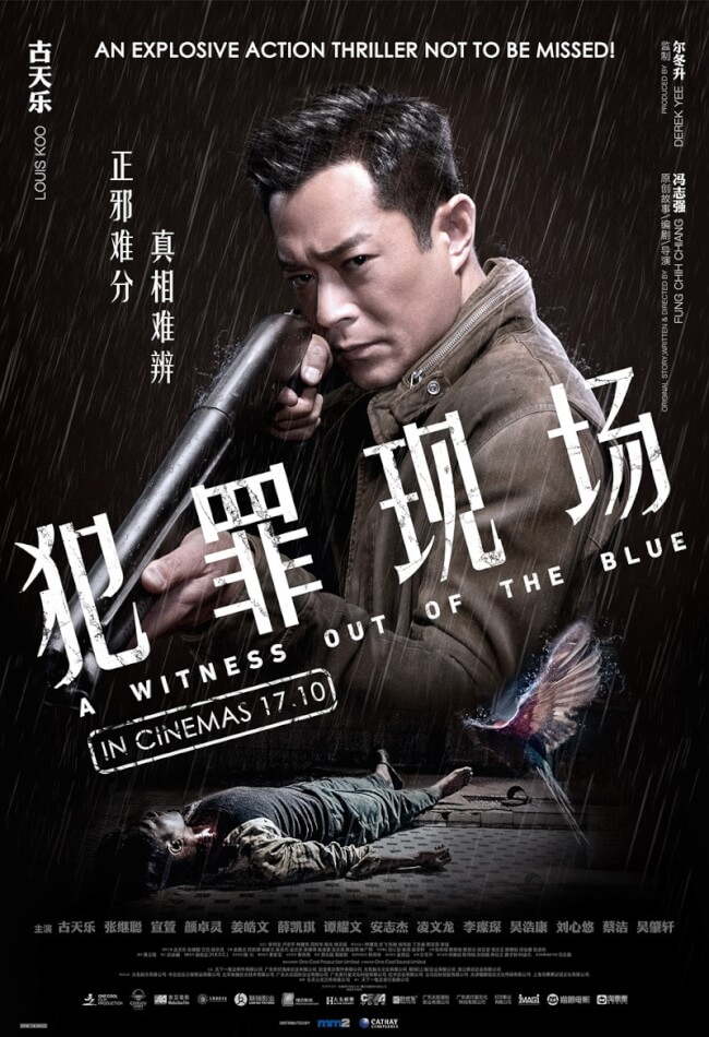 A Witness Out Of The Blue Movie Poster