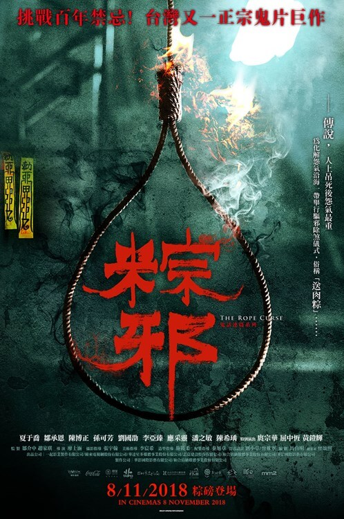 The Rope Curse Movie Poster