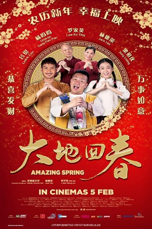 Amazing Spring Movie Poster