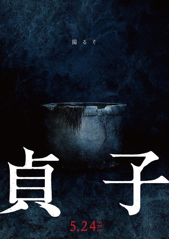 Sadako Movie Poster