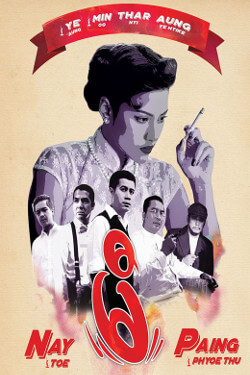 Mi Movie Poster