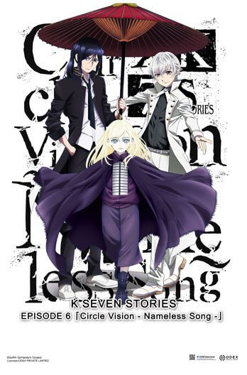 K Seven Stories Episode 6 [Circle Vision ~Nameless Song~] Movie Poster