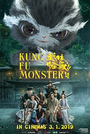 Kung Fu Monster Movie Poster