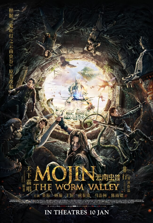 Mojin: The Worm Valley Movie Poster