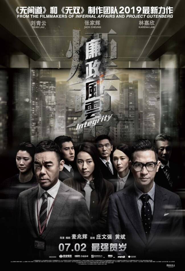 Integrity Movie Poster