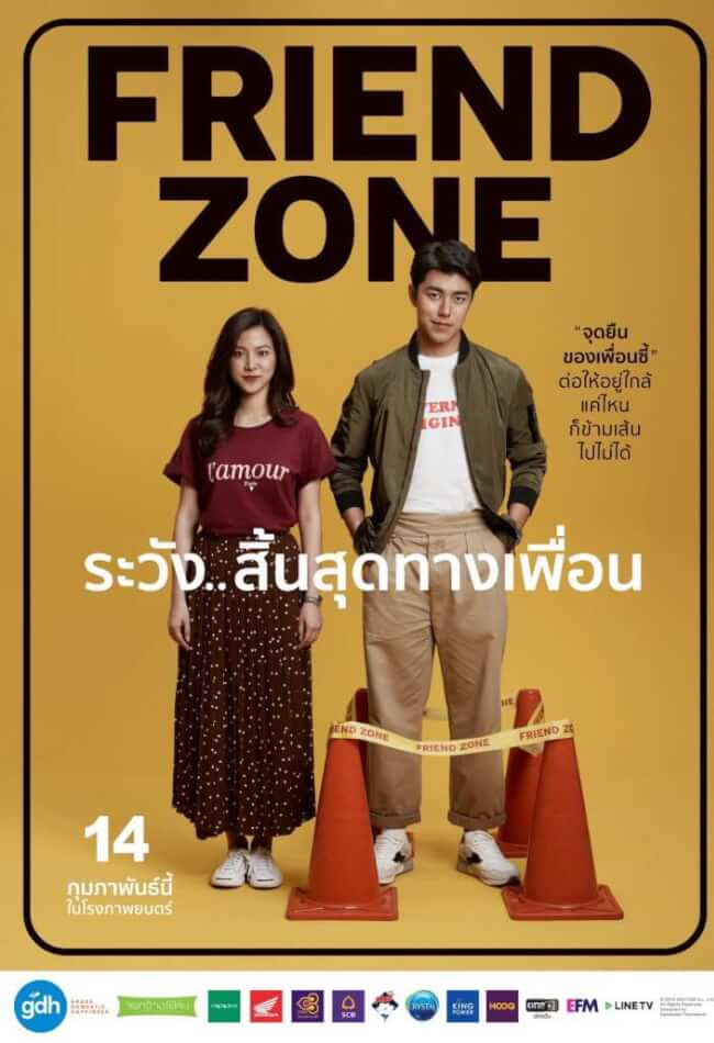 Friend Zone (2019) Showtimes, Tickets & Reviews | Popcorn