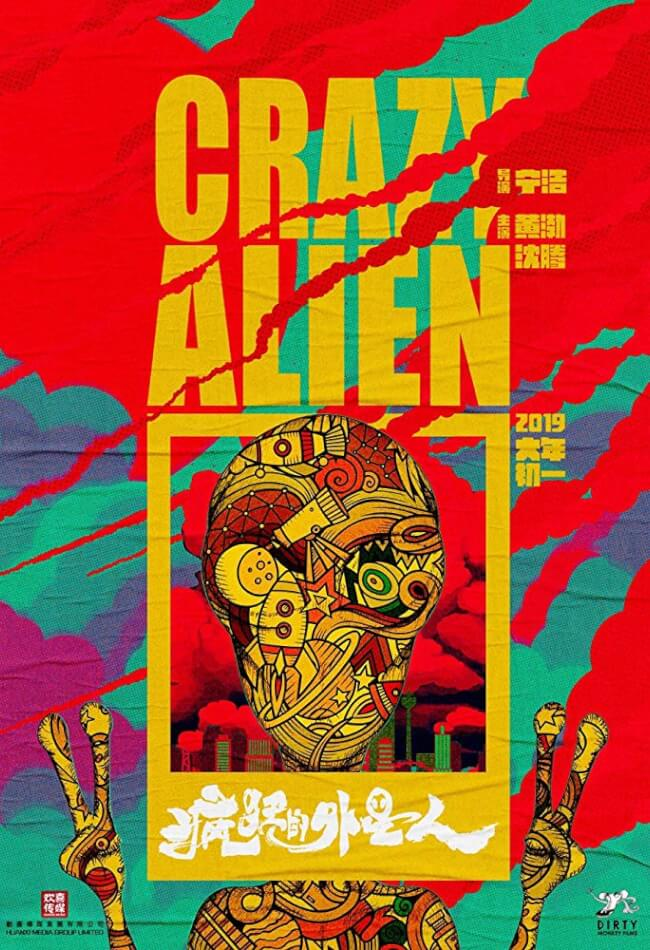 Crazy Alien Movie Poster