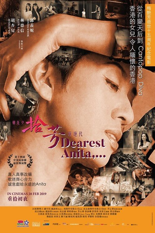 Dearest Anita Movie Poster