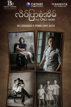 The Only Mom Movie Poster