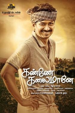 Kanne Kalaimaane Movie Poster