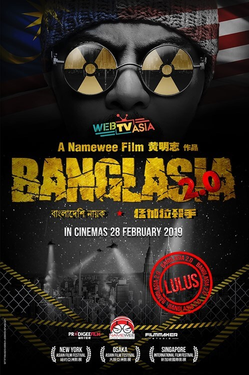 Banglasia 2.0 Movie Poster