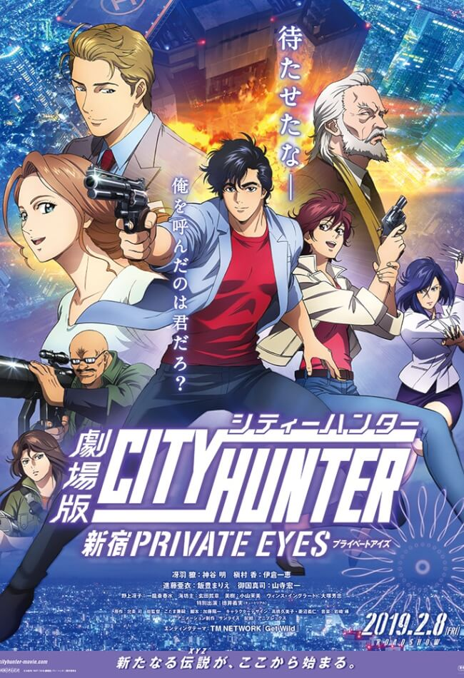 City Hunter The Movie: Shinjuku Private Eyes Movie Poster