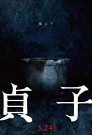 Sadako Movie Poster