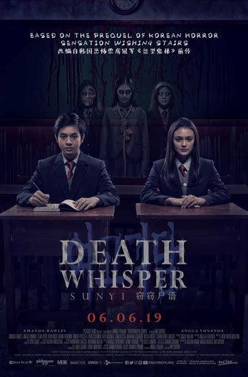 Death Whisper Movie Poster