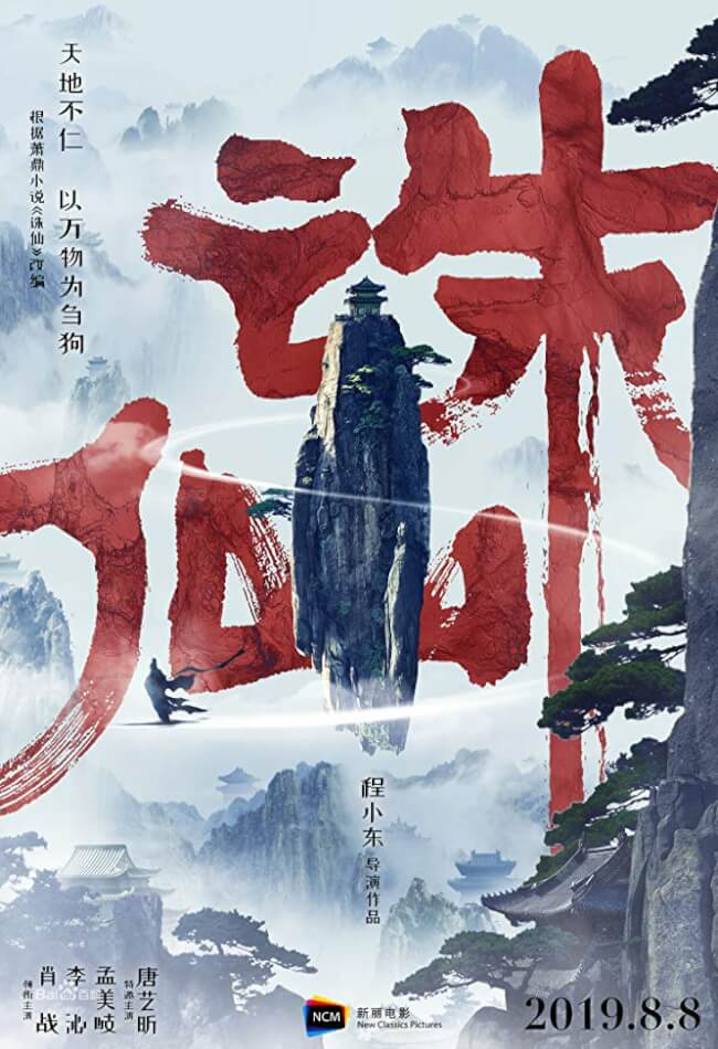 Jade Dynasty Movie Poster