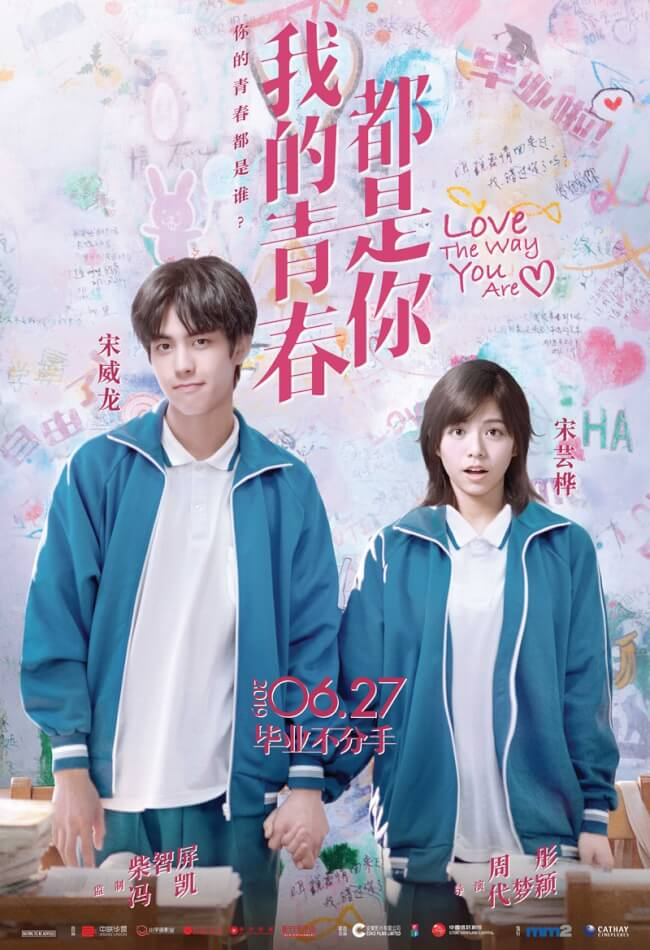 Love The Way You Are Movie Poster