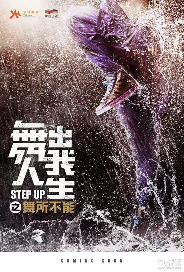 Step Up China (2019) Showtimes, Tickets & Reviews | Popcorn