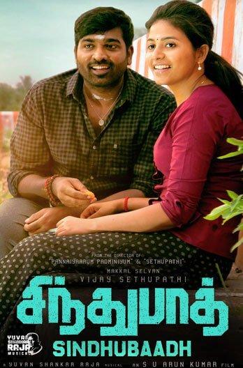 Sindhubaadh Movie Poster