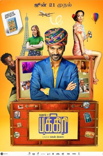 Pakkiri Movie Poster
