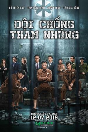 P STORM Movie Poster