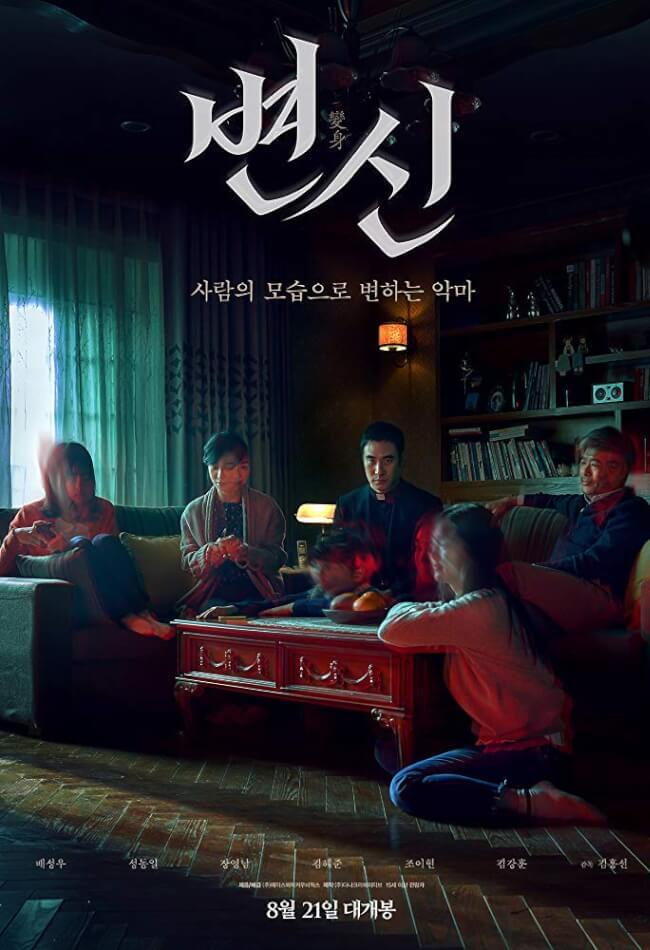 Metamorphosis Movie Poster