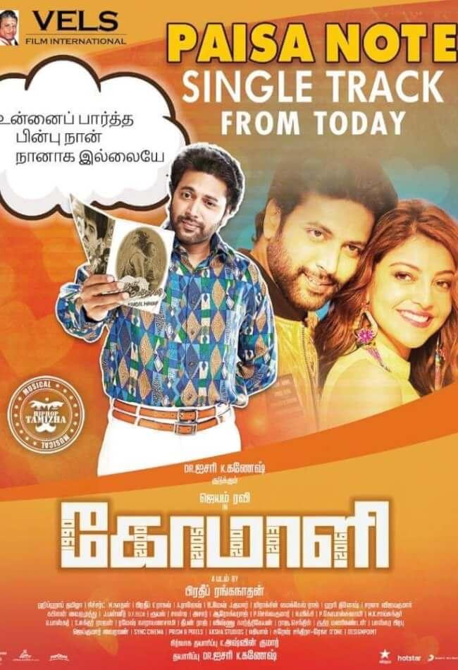 Comali Movie Poster
